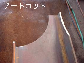 アートカットの施工例-1