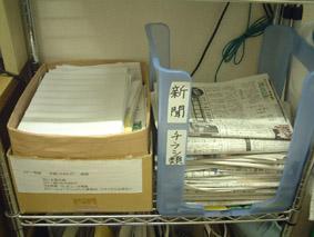 事務所内では、紙類の分別です。写真はコピー用紙(裏紙)やチラシ、新聞等、コピー用紙は、裏紙として社内でリサイクルします。