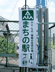 まちの駅-01