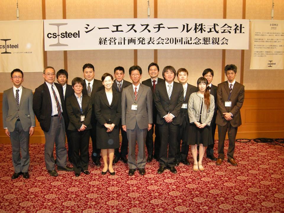 第20回経営計画発表会