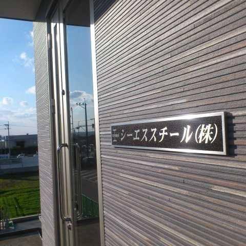 須恵工場玄関